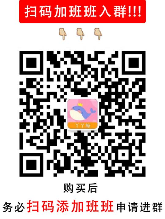 购课加客服-丫丫鲸.jpg