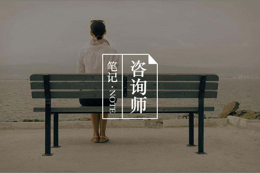 咨询师手账#13 行走的困难-心理学文章-壹心理