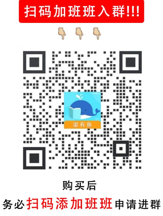 梁有鱼-企业微信.jpg