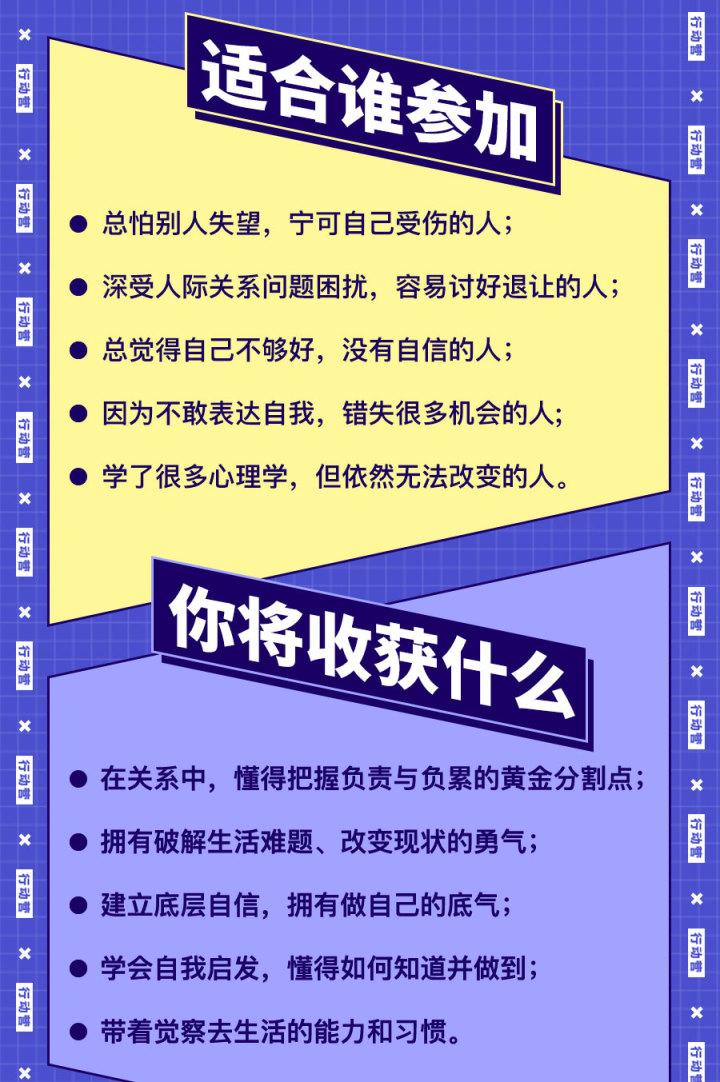 行动营-详情页7.0-20201112_15.jpg