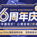 【2020壹心理咨询周年庆】付款操作指南&常见问题图片路径
