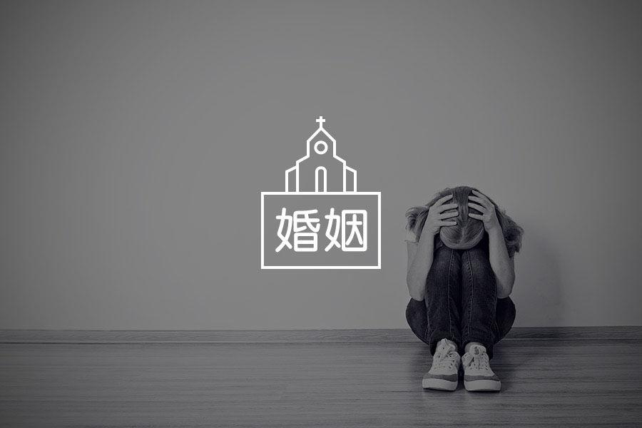 婚姻危机的第三条路:离婚、不离婚,或者……-心理学文章-壹心理