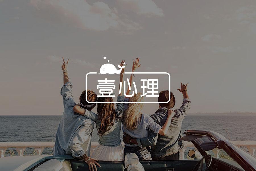 壹心人计划Ⅱ圆满落幕,几百人一起努力的感觉真好!-心理学文章-壹心理