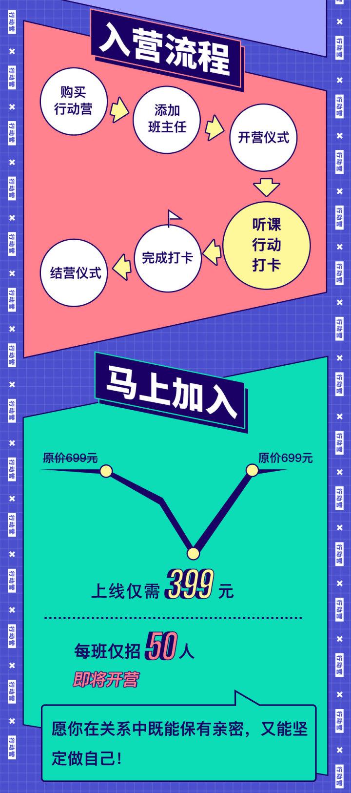 行动营-详情页【已改】_15.jpg