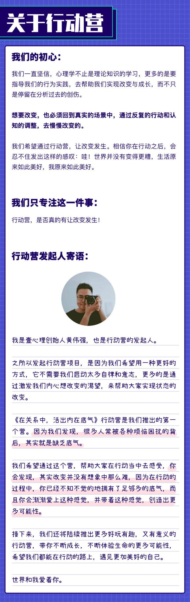 行动营-详情页【已改】_17.jpg