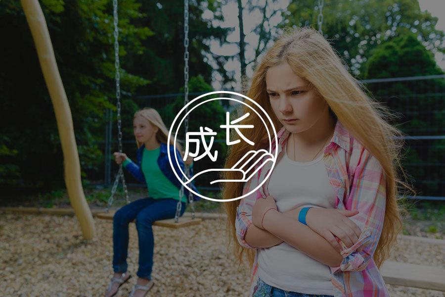 《焦虑的大人和不被看见的孩子》—向内探索,直视恐惧-心理学文章-壹心理