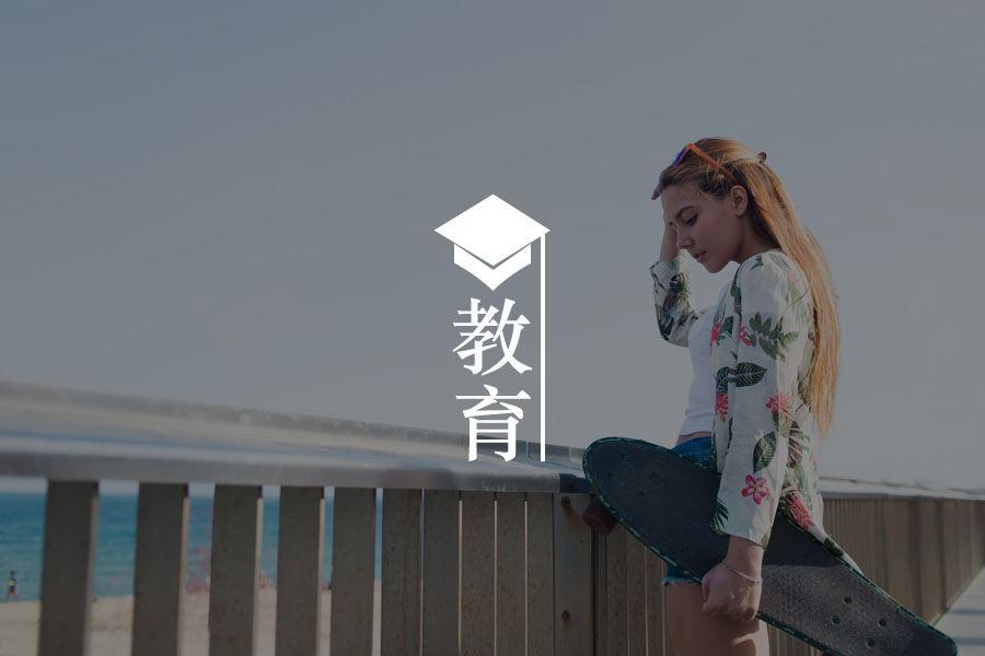 大学之学-心理学文章-壹心理