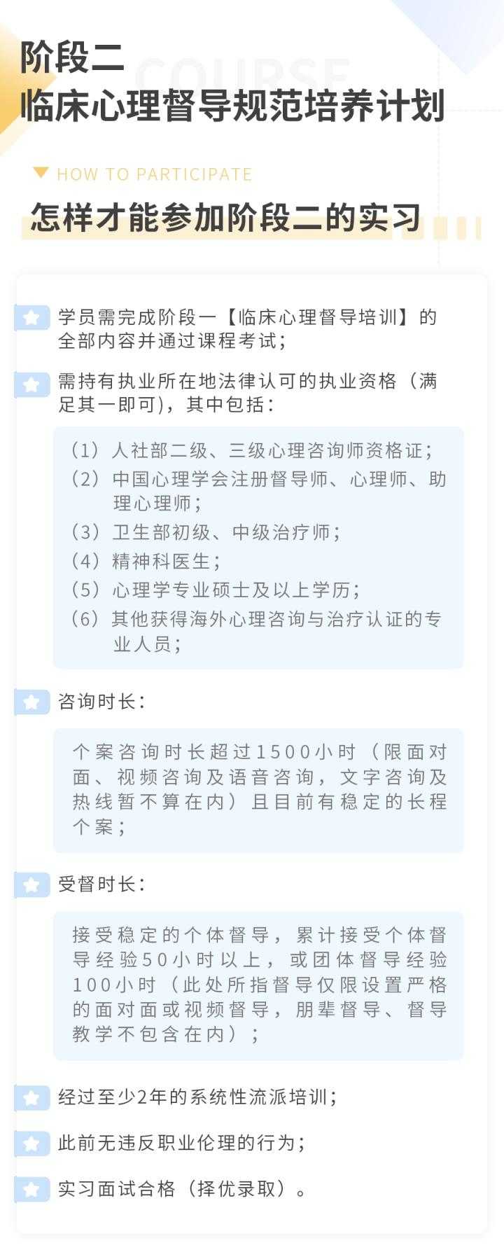 督导课详情页第三版900px_35.png