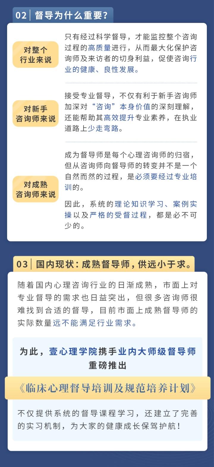 督导课详情页第三版900px_08.png