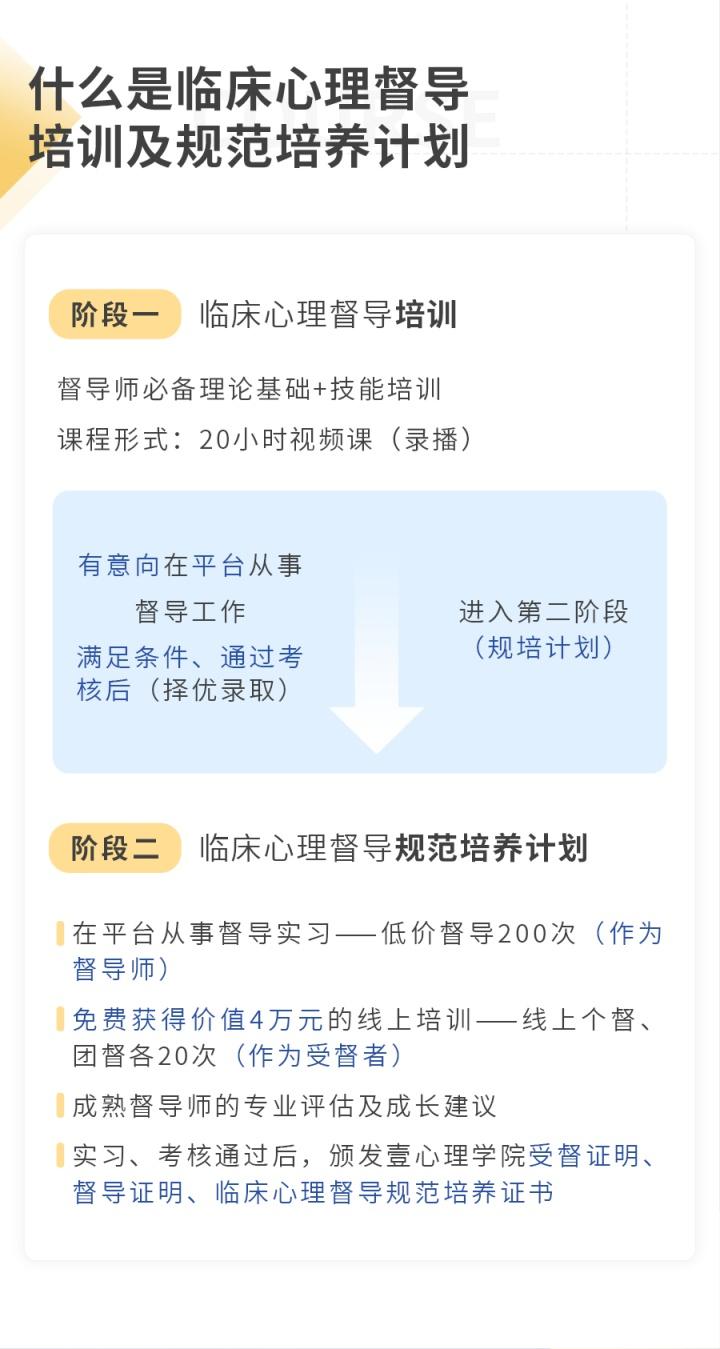 督导课详情页第三版900px_11.png