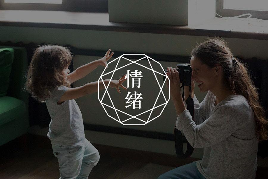 导师专栏❀康燕:如何帮助自己和孩子管理情绪?-心理学文章-壹心理