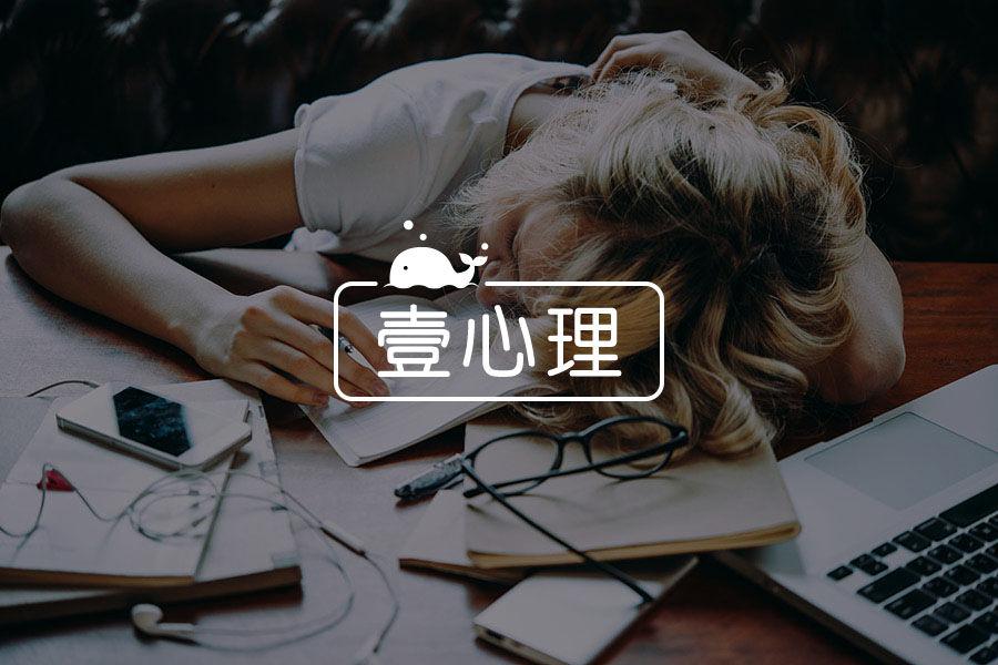 工作忙到身心耗竭,怎么摆脱这种心累的感受?-心理学文章-壹心理
