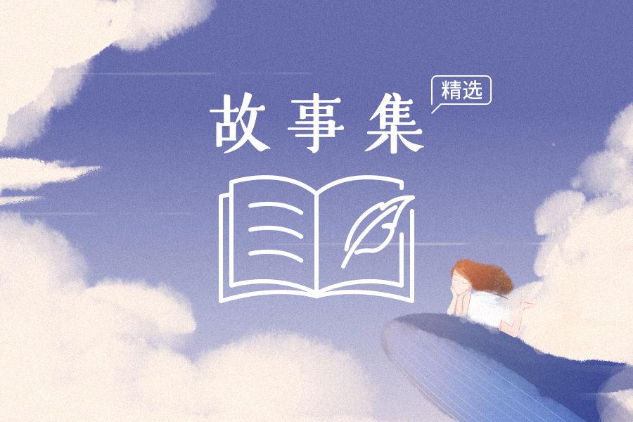 210528「故事集」重要更新 | 一大波新功能来啦!!-心理学文章-壹心理