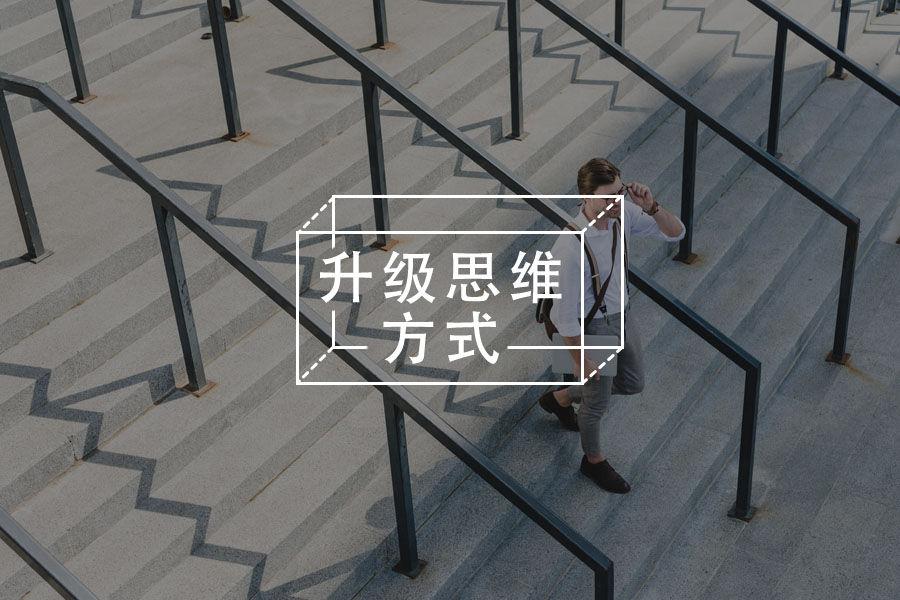 如何迈出跨行转型的第一步?-心理学文章-壹心理