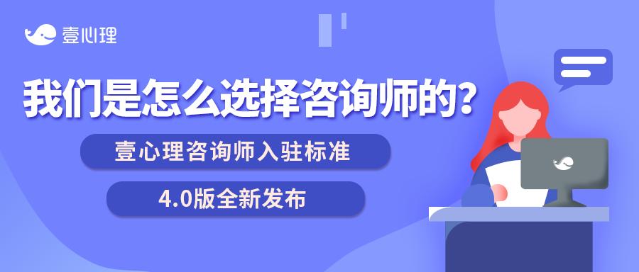 壹心理咨询师入驻标准4.0版全新发布(详细版)