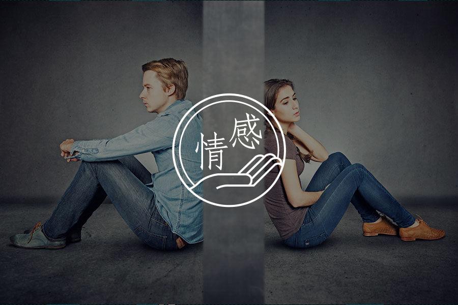 亲密关系中的危机,不是背叛,而是不了解自己-心理学文章-壹心理