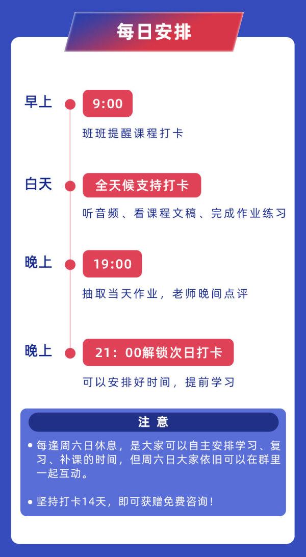 训练营详情页 (7).jpg
