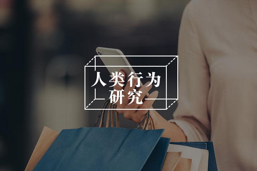 购物过度,如何控制购物欲望?-心理学文章-壹心理