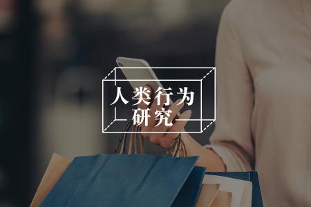 购物过度,如何控制购物欲望?