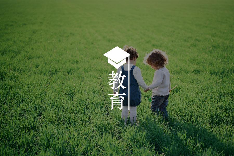 在这个内卷的时代,如何给孩子一个美好的童年?-心理学文章-壹心理