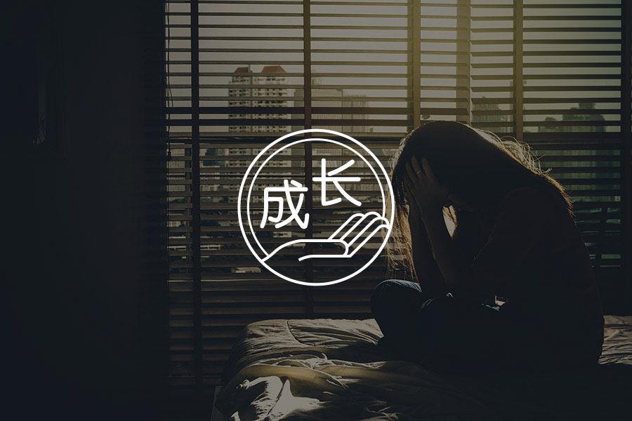 生命在于试错,远离完美主义-心理学文章-每天学点心理学
