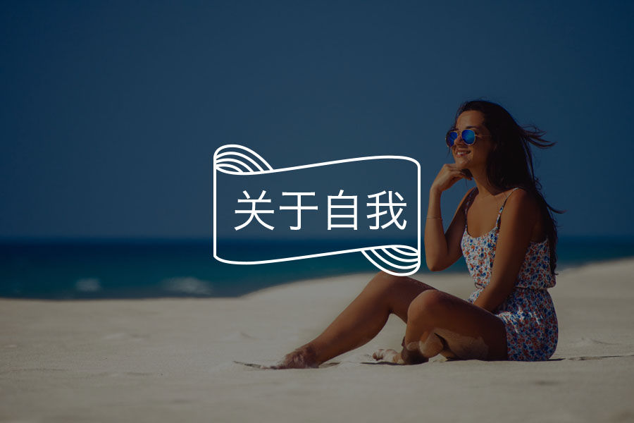 武志红:真实地活着,你才能自在轻松-心理学文章-壹心理