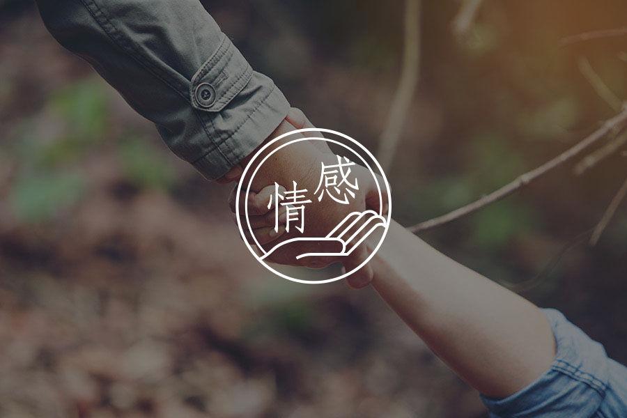 亲密关系中的自我投射:为什么你总是想要改变伴侣?-心理学文章-壹心理