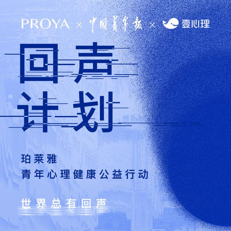 珀莱雅x中国青年报x壹心理 | 世界总有回声-心理学文章-壹心理