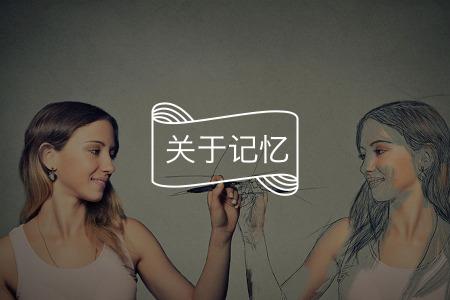 """心理课堂   记忆系统的""""三重门""""(下)"""