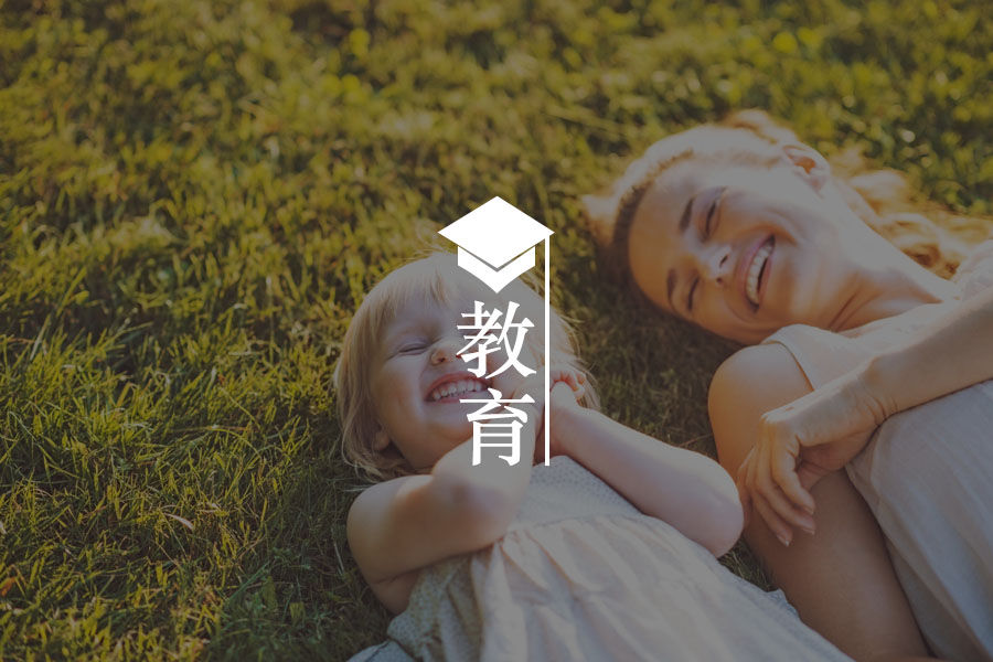 '平庸'孩子家长自救指南 | 人间清醒-心理学文章-壹心理
