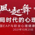 40+重磅大咖分享|2021中国EAP与职业心理健康年度论坛图片路径