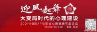 40+重磅大咖分享|2021中国EAP与职业心理健康年度论坛